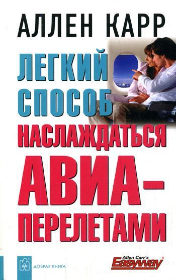 Купить книгу Аллена Карра - Легкий способ наслаждаться авиаперелетами
