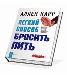 Allen_Karr_legkiy_sposob_brosit_pit.jpeg