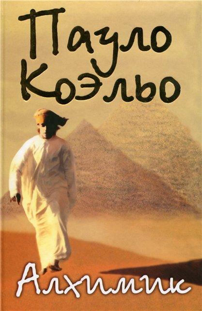 Книга Пауло Коэльо - Алхимик