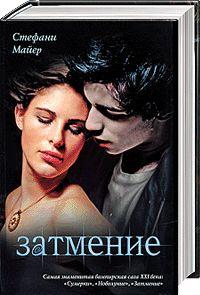Купить роман Затмение Стефани Майер